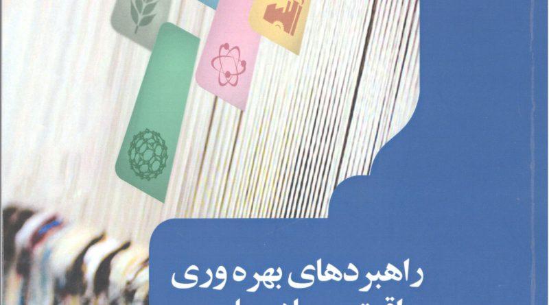 کتاب راهبردهای بهره وری و اقتصاد ملی