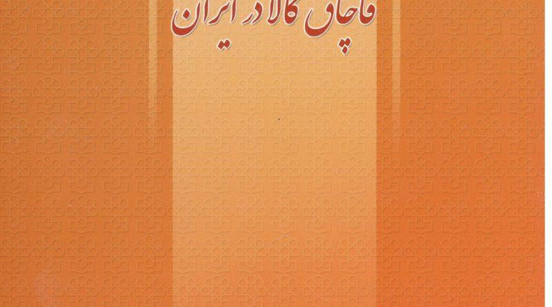 کتاب قاچاق کالا در ایران