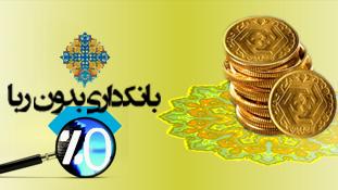 «بانکداری بدون ربا» نیازمند تحول به «بانکداری مقاومتی»