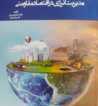 کتاب : مدیریت انرژی در اقتصاد مقاومتی